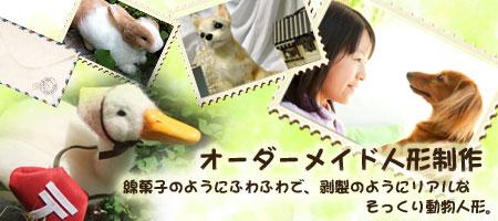 動物人形制作のアトリエkinaco