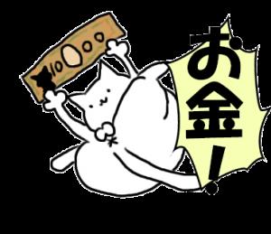 お金が大好きな猫のイラスト