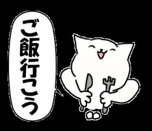ごはん行こう無料イラスト