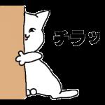 のぞく猫イラスト