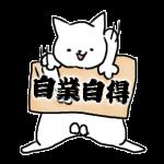 自業自得の猫のイラスト