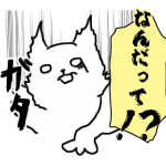 びっくりする猫のイラスト